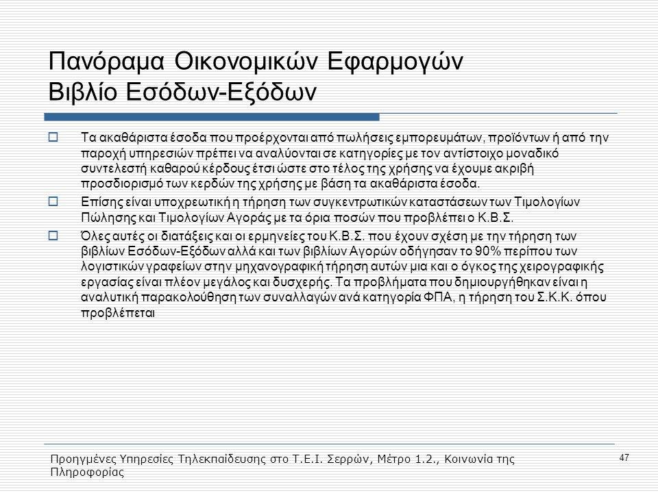 Προηγμένες Υπηρεσίες Τηλεκπαίδευσης στο Τ.Ε.Ι. Σερρών, Μέτρο 1.2., Κοινωνία της Πληροφορίας 47 Πανόραμα Οικονομικών Εφαρμογών Βιβλίο Εσόδων-Εξόδων  Τ