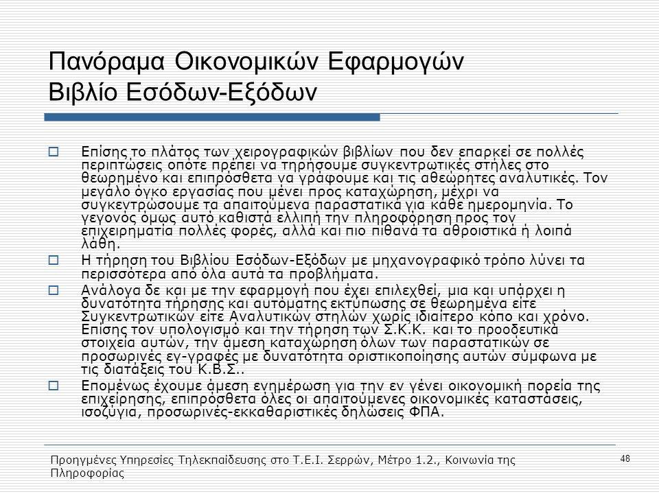 Προηγμένες Υπηρεσίες Τηλεκπαίδευσης στο Τ.Ε.Ι. Σερρών, Μέτρο 1.2., Κοινωνία της Πληροφορίας 48 Πανόραμα Οικονομικών Εφαρμογών Βιβλίο Εσόδων-Εξόδων  Ε