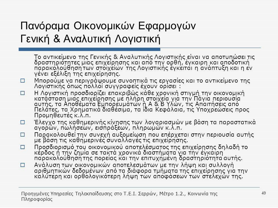 Προηγμένες Υπηρεσίες Τηλεκπαίδευσης στο Τ.Ε.Ι. Σερρών, Μέτρο 1.2., Κοινωνία της Πληροφορίας 49 Πανόραμα Οικονομικών Εφαρμογών Γενική & Αναλυτική Λογισ