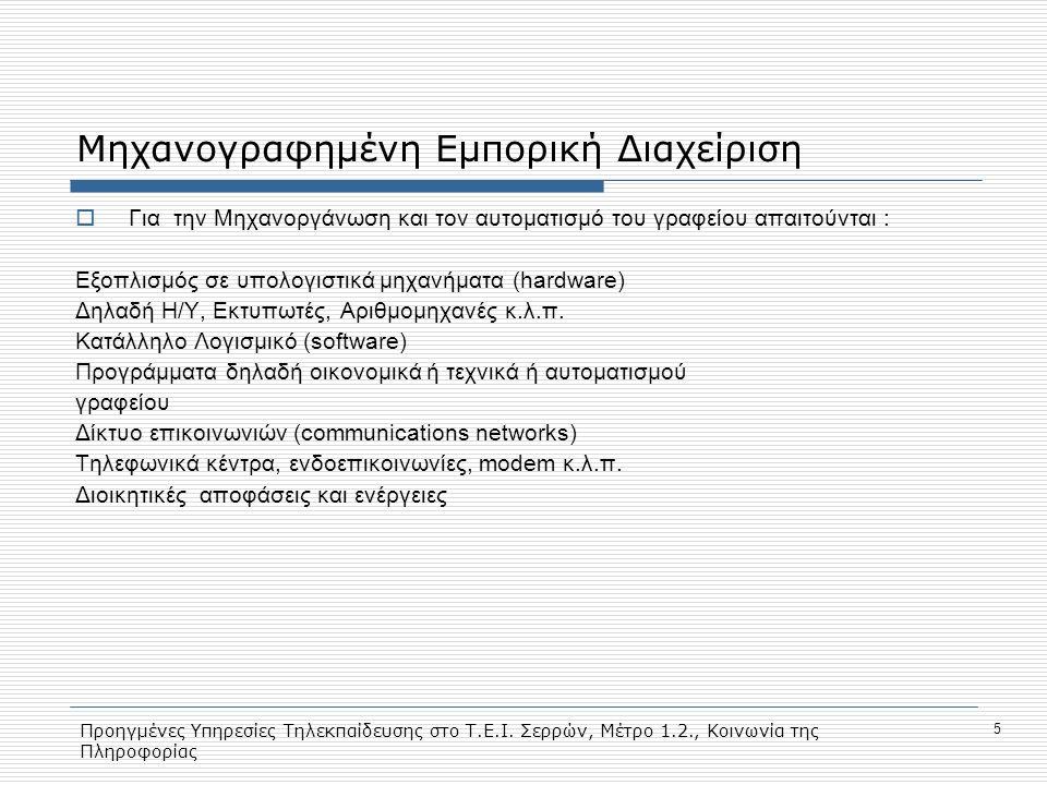 Προηγμένες Υπηρεσίες Τηλεκπαίδευσης στο Τ.Ε.Ι. Σερρών, Μέτρο 1.2., Κοινωνία της Πληροφορίας 5 Μηχανογραφημένη Εμπορική Διαχείριση  Για την Μηχανοργάν