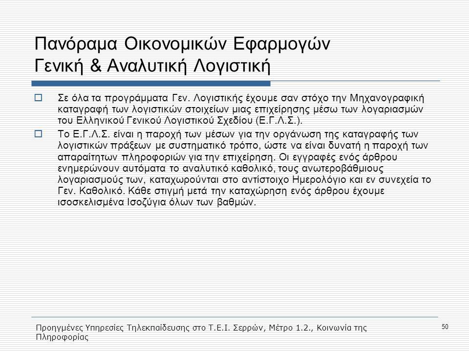 Προηγμένες Υπηρεσίες Τηλεκπαίδευσης στο Τ.Ε.Ι. Σερρών, Μέτρο 1.2., Κοινωνία της Πληροφορίας 50 Πανόραμα Οικονομικών Εφαρμογών Γενική & Αναλυτική Λογισ
