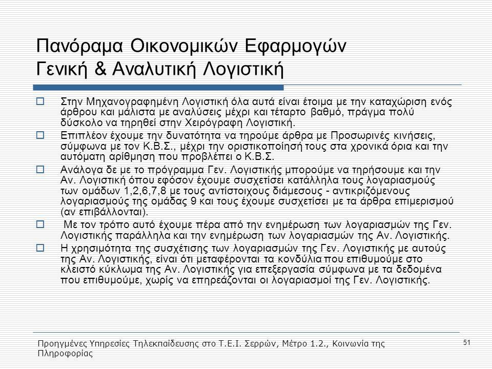 Προηγμένες Υπηρεσίες Τηλεκπαίδευσης στο Τ.Ε.Ι. Σερρών, Μέτρο 1.2., Κοινωνία της Πληροφορίας 51 Πανόραμα Οικονομικών Εφαρμογών Γενική & Αναλυτική Λογισ