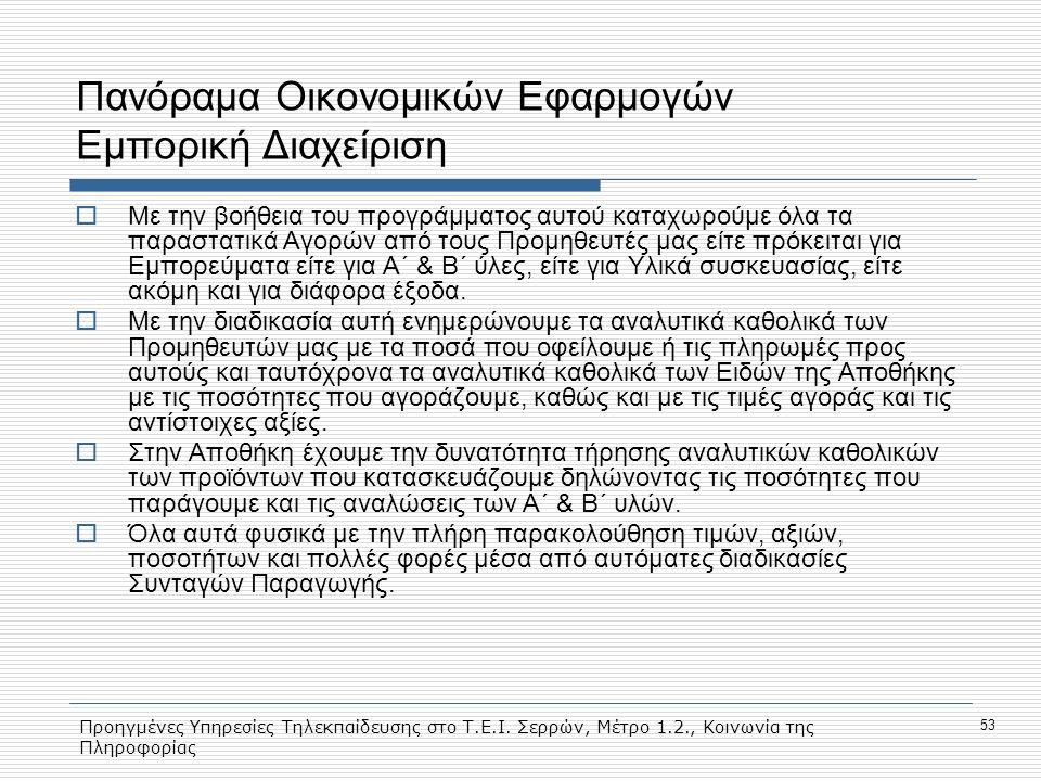 Προηγμένες Υπηρεσίες Τηλεκπαίδευσης στο Τ.Ε.Ι. Σερρών, Μέτρο 1.2., Κοινωνία της Πληροφορίας 53 Πανόραμα Οικονομικών Εφαρμογών Εμπορική Διαχείριση  Με