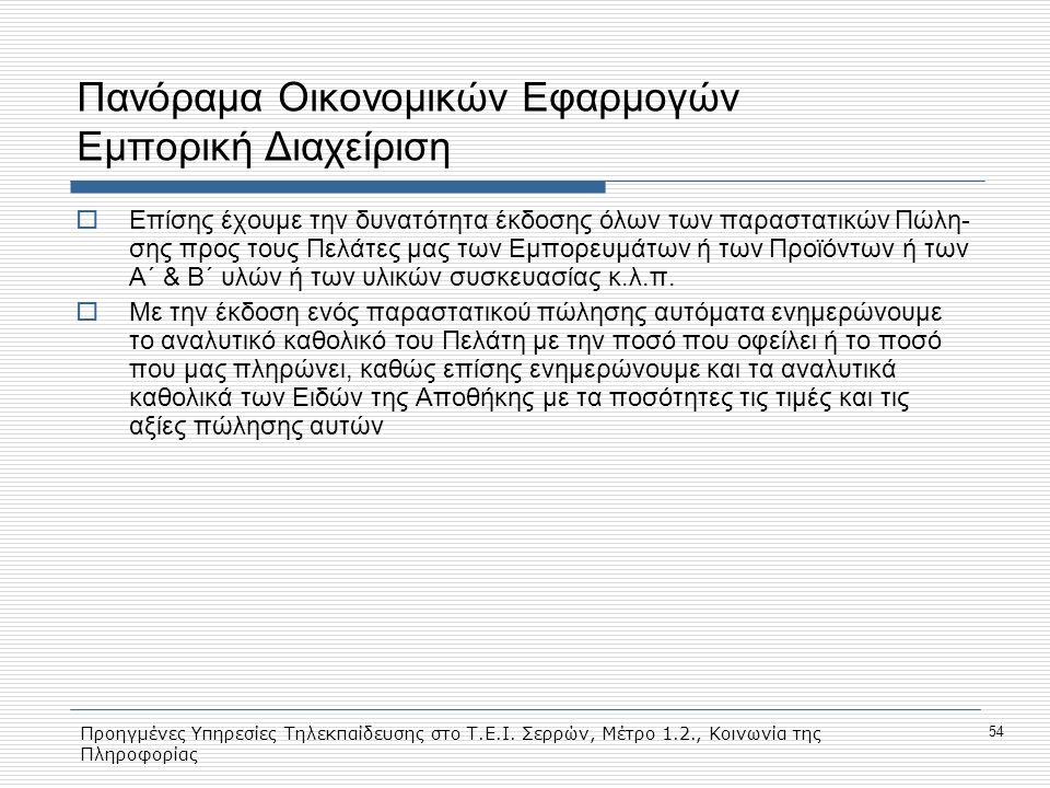 Προηγμένες Υπηρεσίες Τηλεκπαίδευσης στο Τ.Ε.Ι. Σερρών, Μέτρο 1.2., Κοινωνία της Πληροφορίας 54 Πανόραμα Οικονομικών Εφαρμογών Εμπορική Διαχείριση  Επ
