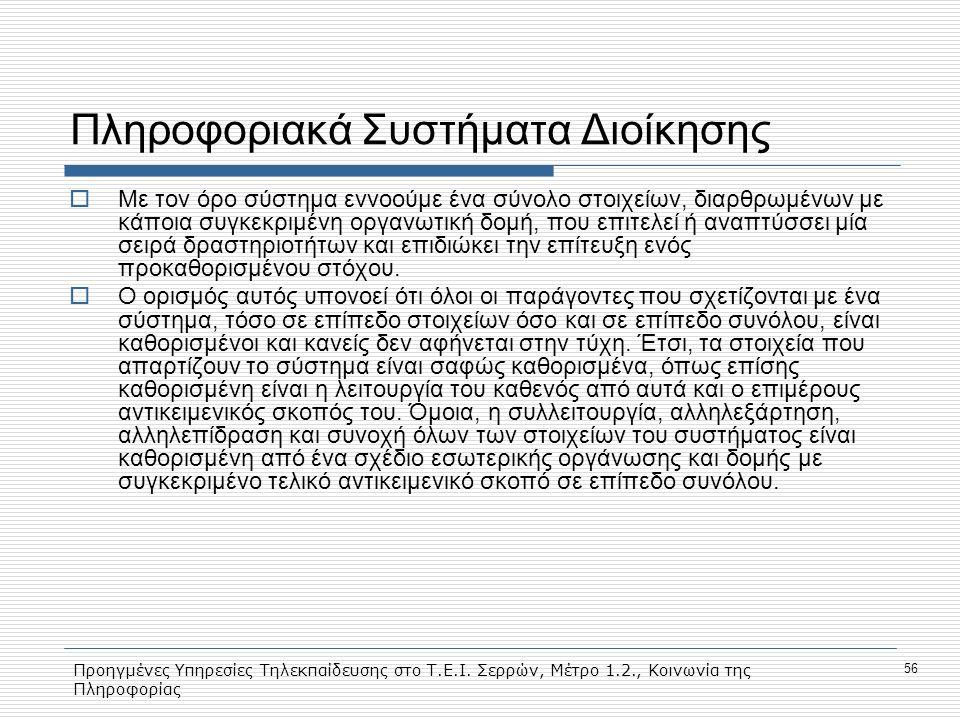 Προηγμένες Υπηρεσίες Τηλεκπαίδευσης στο Τ.Ε.Ι. Σερρών, Μέτρο 1.2., Κοινωνία της Πληροφορίας 56 Πληροφοριακά Συστήματα Διοίκησης  Με τον όρο σύστημα ε