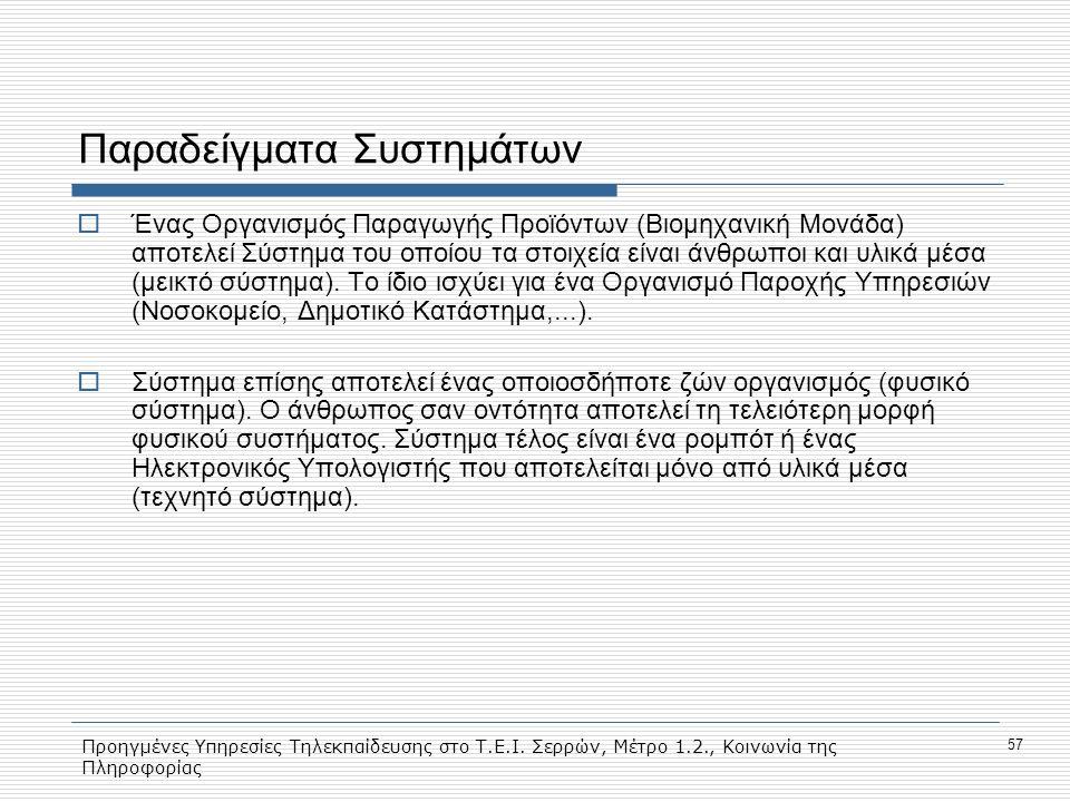 Προηγμένες Υπηρεσίες Τηλεκπαίδευσης στο Τ.Ε.Ι. Σερρών, Μέτρο 1.2., Κοινωνία της Πληροφορίας 57 Παραδείγματα Συστημάτων  Ένας Οργανισμός Παραγωγής Προ