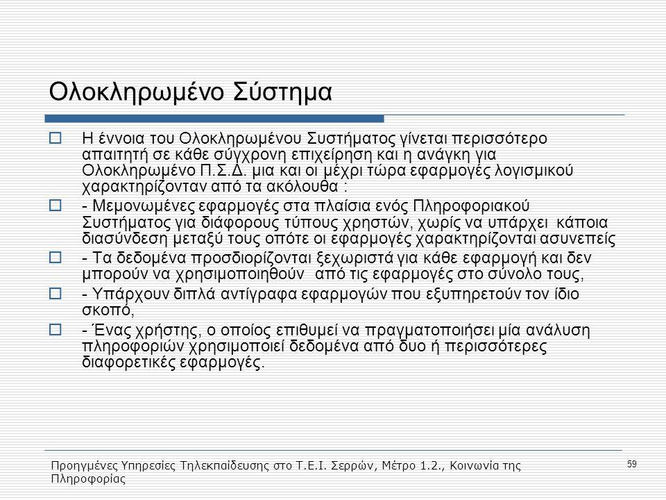 Προηγμένες Υπηρεσίες Τηλεκπαίδευσης στο Τ.Ε.Ι. Σερρών, Μέτρο 1.2., Κοινωνία της Πληροφορίας 59 Ολοκληρωμένο Σύστημα  Η έννοια του Ολοκληρωμένου Συστή