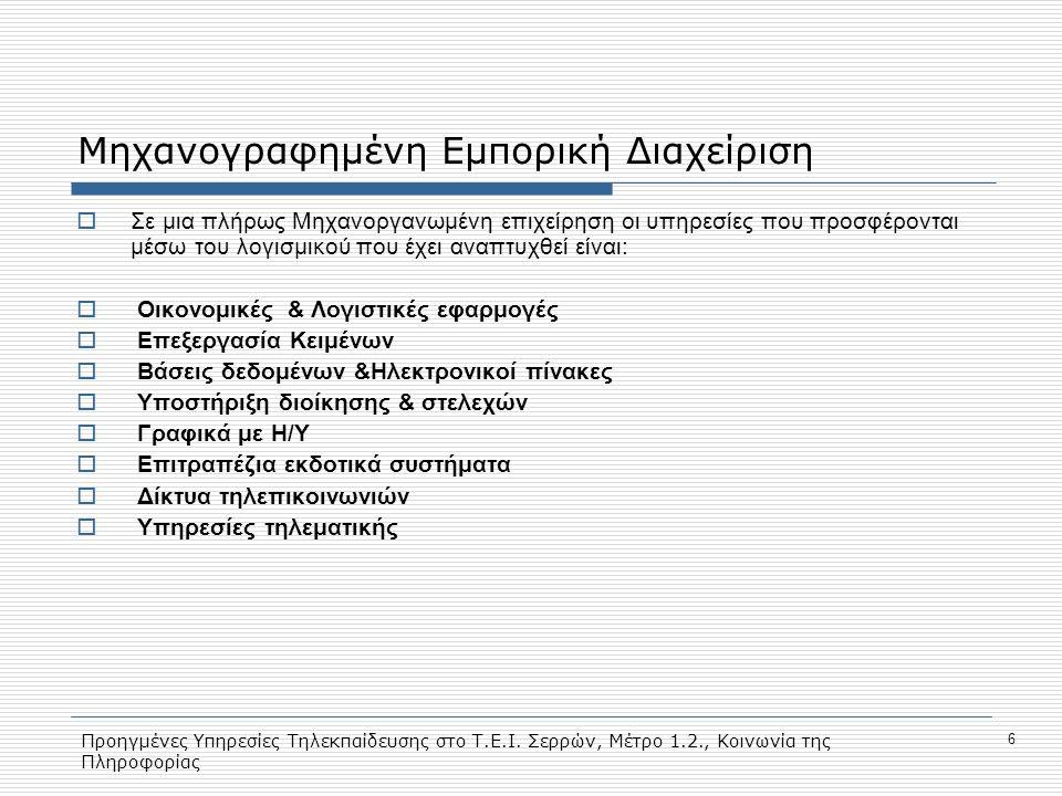 Προηγμένες Υπηρεσίες Τηλεκπαίδευσης στο Τ.Ε.Ι. Σερρών, Μέτρο 1.2., Κοινωνία της Πληροφορίας 6 Μηχανογραφημένη Εμπορική Διαχείριση  Σε μια πλήρως Μηχα