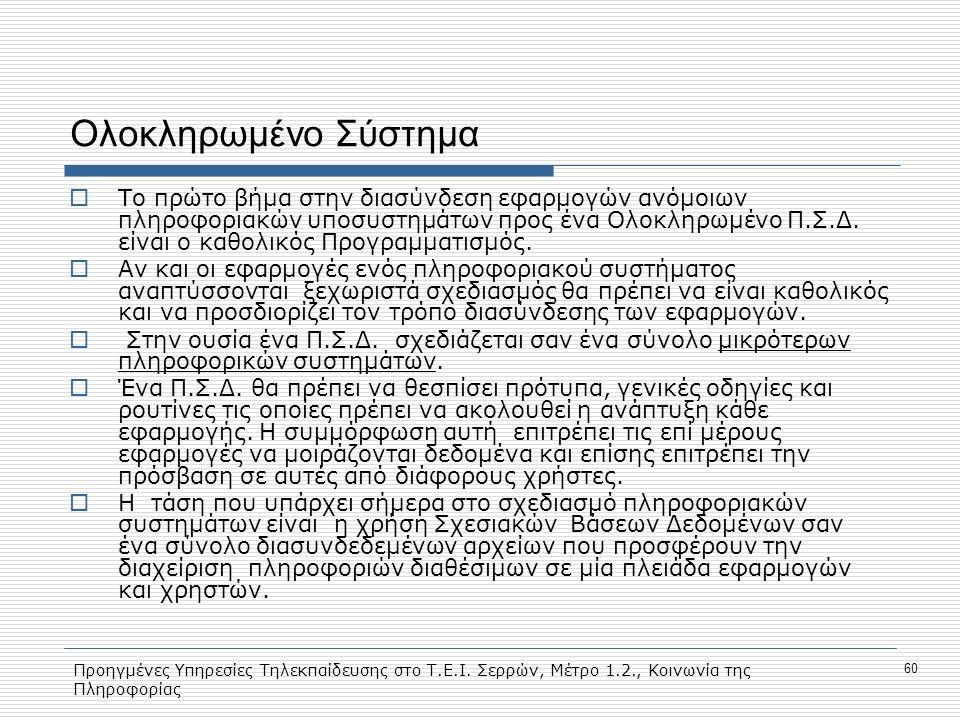 Προηγμένες Υπηρεσίες Τηλεκπαίδευσης στο Τ.Ε.Ι. Σερρών, Μέτρο 1.2., Κοινωνία της Πληροφορίας 60 Ολοκληρωμένο Σύστημα  Το πρώτο βήμα στην διασύνδεση εφ