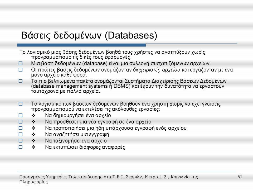 Προηγμένες Υπηρεσίες Τηλεκπαίδευσης στο Τ.Ε.Ι. Σερρών, Μέτρο 1.2., Κοινωνία της Πληροφορίας 61 Βάσεις δεδομένων (Databases) Το λογισμικό μιας βάσης δε