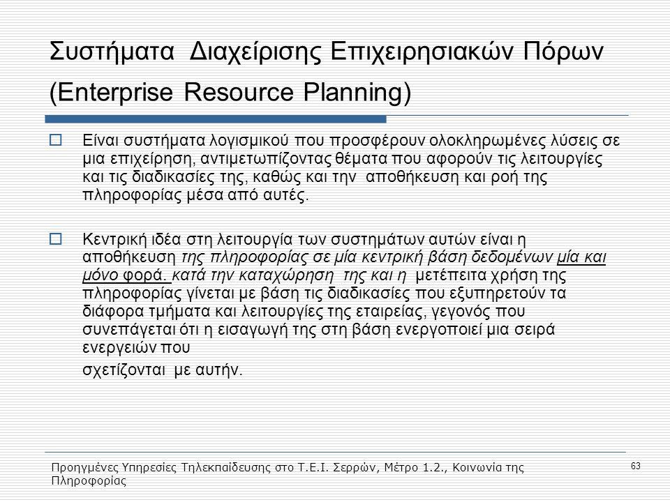 Προηγμένες Υπηρεσίες Τηλεκπαίδευσης στο Τ.Ε.Ι. Σερρών, Μέτρο 1.2., Κοινωνία της Πληροφορίας 63 Συστήματα Διαχείρισης Επιχειρησιακών Πόρων (Enterprise