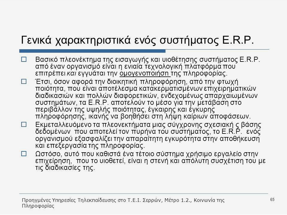 Προηγμένες Υπηρεσίες Τηλεκπαίδευσης στο Τ.Ε.Ι. Σερρών, Μέτρο 1.2., Κοινωνία της Πληροφορίας 65 Γενικά χαρακτηριστικά ενός συστήματος E.R.P.  Βασικό π