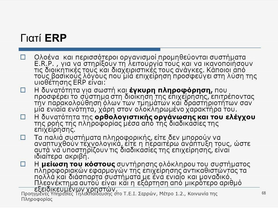 Προηγμένες Υπηρεσίες Τηλεκπαίδευσης στο Τ.Ε.Ι. Σερρών, Μέτρο 1.2., Κοινωνία της Πληροφορίας 68 Γιατί ERP  Ολοένα και περισσότεροι οργανισμοί προμηθεύ