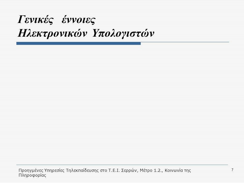 Προηγμένες Υπηρεσίες Τηλεκπαίδευσης στο Τ.Ε.Ι. Σερρών, Μέτρο 1.2., Κοινωνία της Πληροφορίας 7 Γενικές έννοιες Ηλεκτρονικών Υπολογιστών