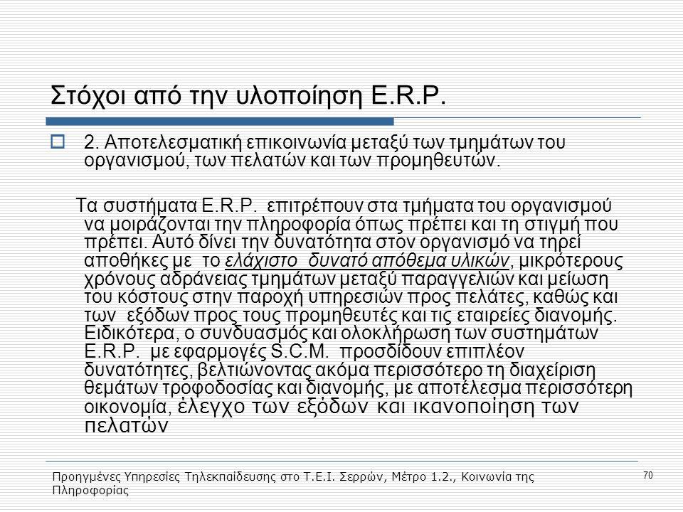 Προηγμένες Υπηρεσίες Τηλεκπαίδευσης στο Τ.Ε.Ι. Σερρών, Μέτρο 1.2., Κοινωνία της Πληροφορίας 70 Στόχοι από την υλοποίηση E.R.P.  2. Αποτελεσματική επι