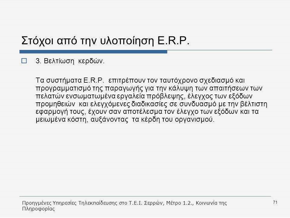 Προηγμένες Υπηρεσίες Τηλεκπαίδευσης στο Τ.Ε.Ι. Σερρών, Μέτρο 1.2., Κοινωνία της Πληροφορίας 71 Στόχοι από την υλοποίηση E.R.P.  3. Βελτίωση κερδών. Τ