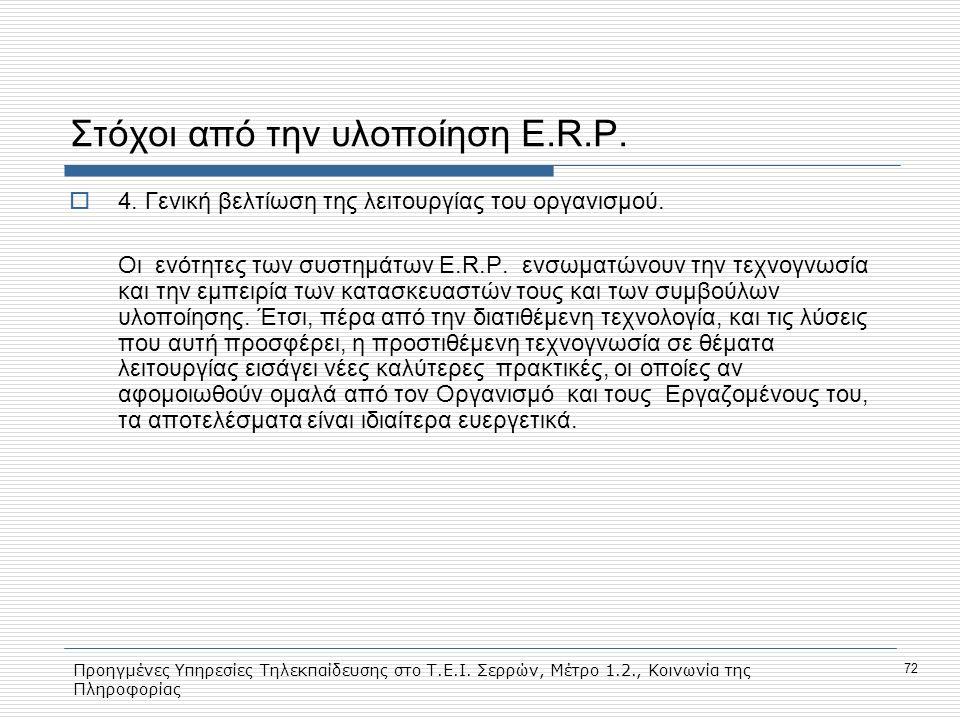 Προηγμένες Υπηρεσίες Τηλεκπαίδευσης στο Τ.Ε.Ι. Σερρών, Μέτρο 1.2., Κοινωνία της Πληροφορίας 72 Στόχοι από την υλοποίηση E.R.P.  4. Γενική βελτίωση τη