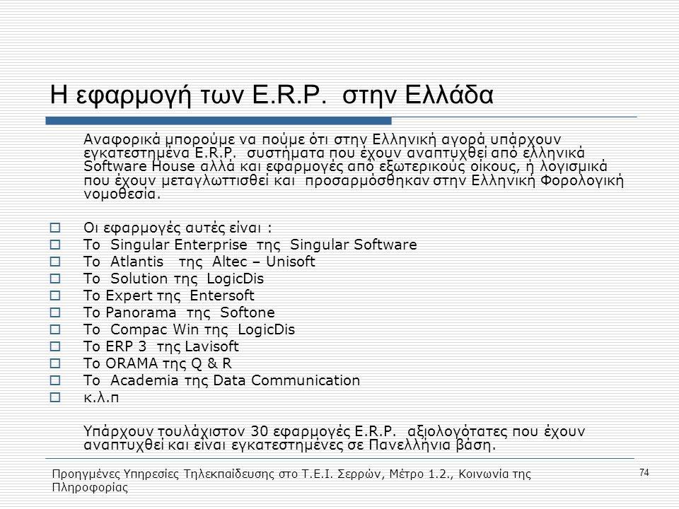 Προηγμένες Υπηρεσίες Τηλεκπαίδευσης στο Τ.Ε.Ι. Σερρών, Μέτρο 1.2., Κοινωνία της Πληροφορίας 74 Η εφαρμογή των E.R.P. στην Ελλάδα Αναφορικά μπορούμε να