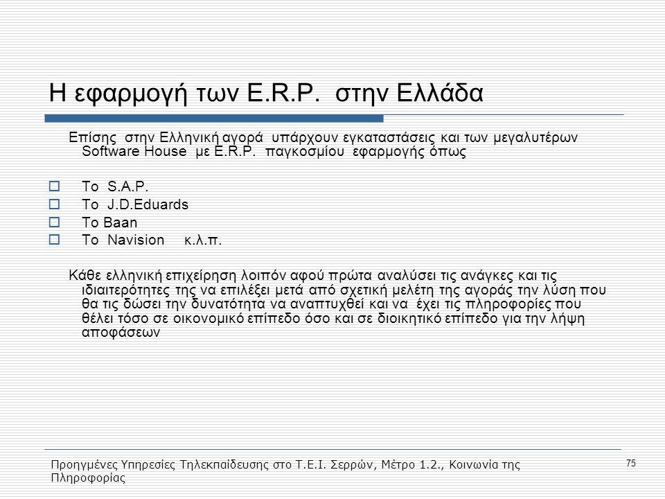 Προηγμένες Υπηρεσίες Τηλεκπαίδευσης στο Τ.Ε.Ι. Σερρών, Μέτρο 1.2., Κοινωνία της Πληροφορίας 75 Η εφαρμογή των E.R.P. στην Ελλάδα Επίσης στην Ελληνική
