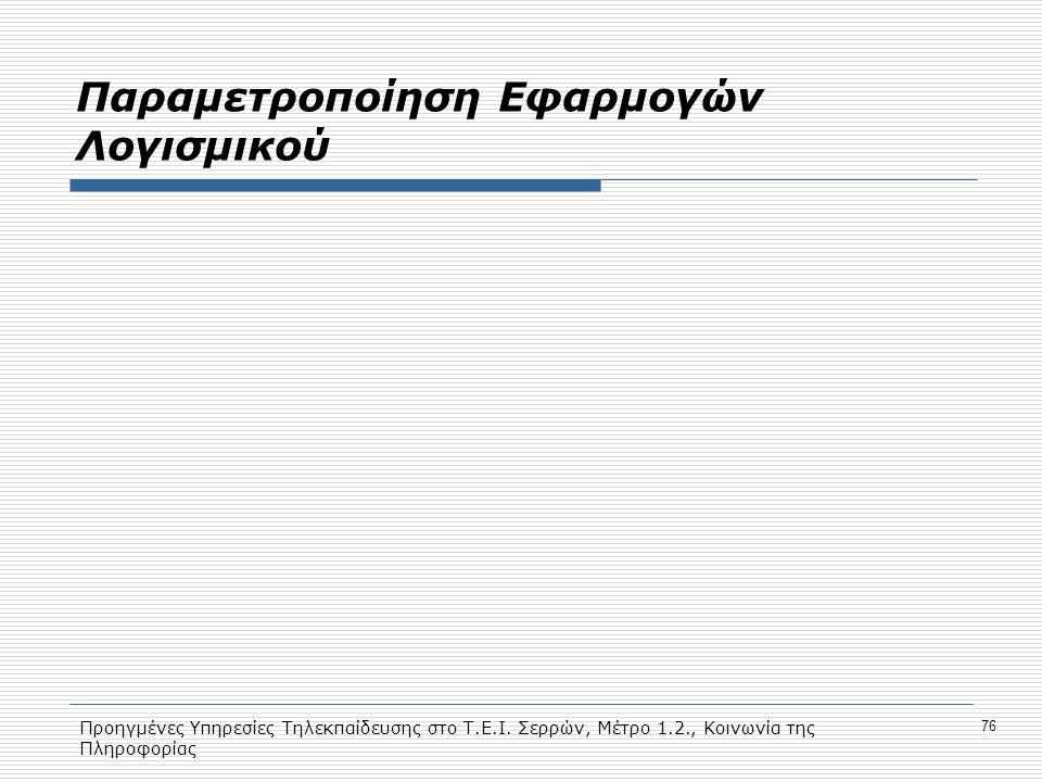 Προηγμένες Υπηρεσίες Τηλεκπαίδευσης στο Τ.Ε.Ι. Σερρών, Μέτρο 1.2., Κοινωνία της Πληροφορίας 76 Παραμετροποίηση Εφαρμογών Λογισμικού