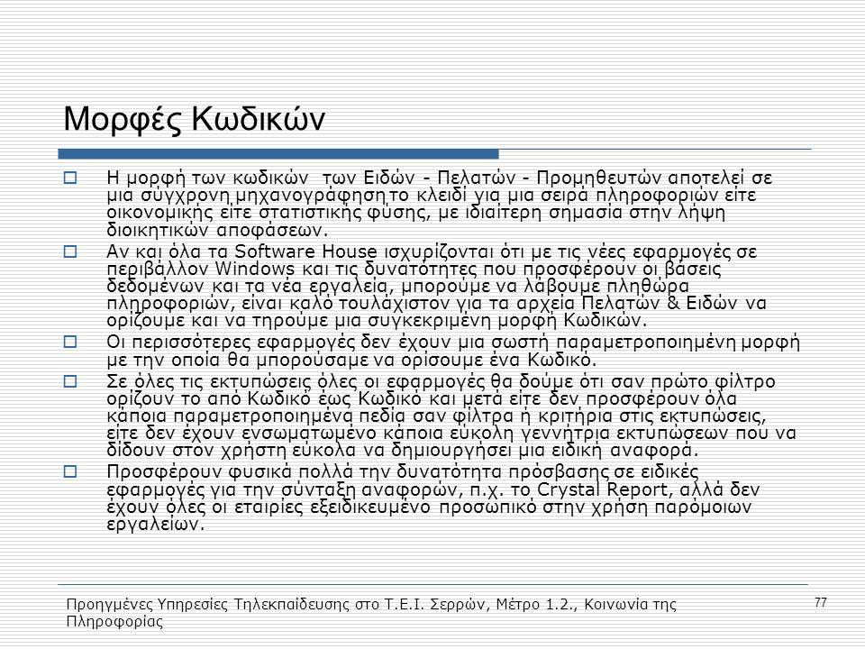 Προηγμένες Υπηρεσίες Τηλεκπαίδευσης στο Τ.Ε.Ι. Σερρών, Μέτρο 1.2., Κοινωνία της Πληροφορίας 77 Μορφές Κωδικών  Η μορφή των κωδικών των Ειδών - Πελατώ