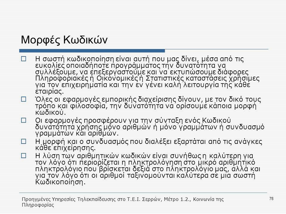 Προηγμένες Υπηρεσίες Τηλεκπαίδευσης στο Τ.Ε.Ι. Σερρών, Μέτρο 1.2., Κοινωνία της Πληροφορίας 78 Μορφές Κωδικών  Η σωστή κωδικοποίηση είναι αυτή που μα