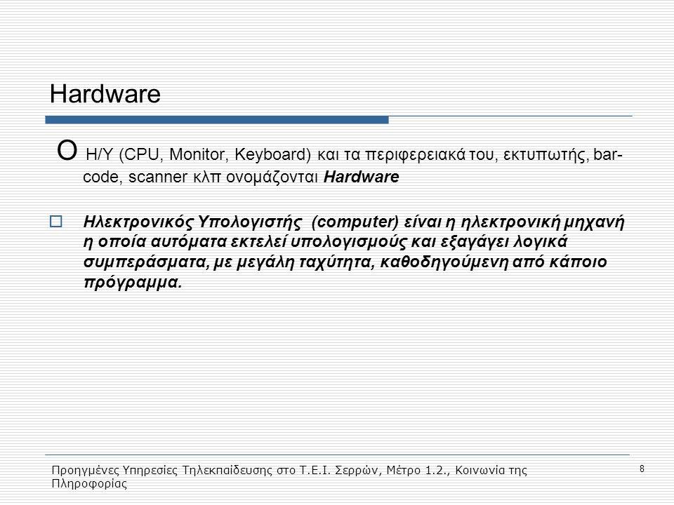 Προηγμένες Υπηρεσίες Τηλεκπαίδευσης στο Τ.Ε.Ι. Σερρών, Μέτρο 1.2., Κοινωνία της Πληροφορίας 8 Hardware Ο Η/Υ (CPU, Monitor, Keyboard) και τα περιφερει