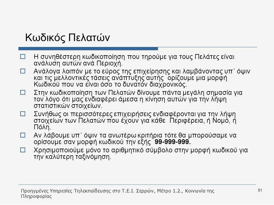 Προηγμένες Υπηρεσίες Τηλεκπαίδευσης στο Τ.Ε.Ι. Σερρών, Μέτρο 1.2., Κοινωνία της Πληροφορίας 81 Κωδικός Πελατών  Η συνηθέστερη κωδικοποίηση που τηρούμ