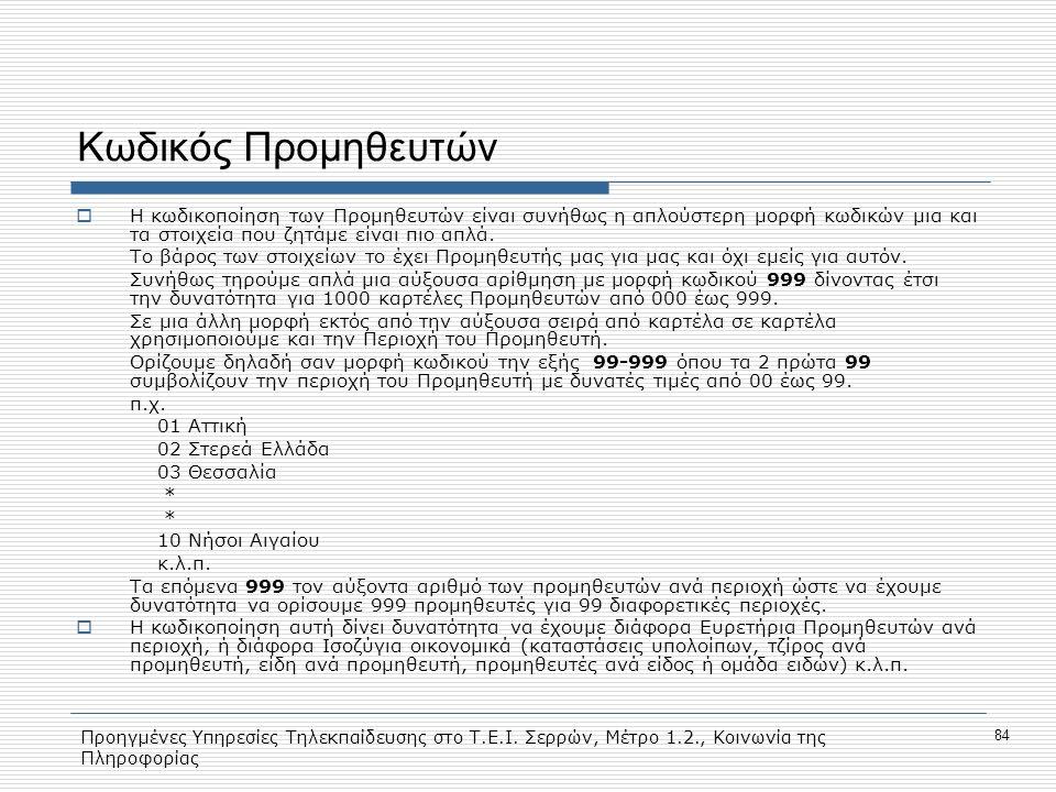 Προηγμένες Υπηρεσίες Τηλεκπαίδευσης στο Τ.Ε.Ι. Σερρών, Μέτρο 1.2., Κοινωνία της Πληροφορίας 84 Κωδικός Προμηθευτών  Η κωδικοποίηση των Προμηθευτών εί