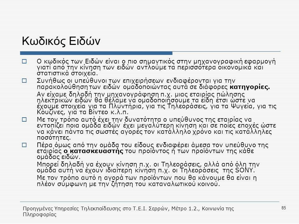 Προηγμένες Υπηρεσίες Τηλεκπαίδευσης στο Τ.Ε.Ι. Σερρών, Μέτρο 1.2., Κοινωνία της Πληροφορίας 85 Κωδικός Ειδών  O κωδικός των Ειδών είναι ο πιο σημαντι