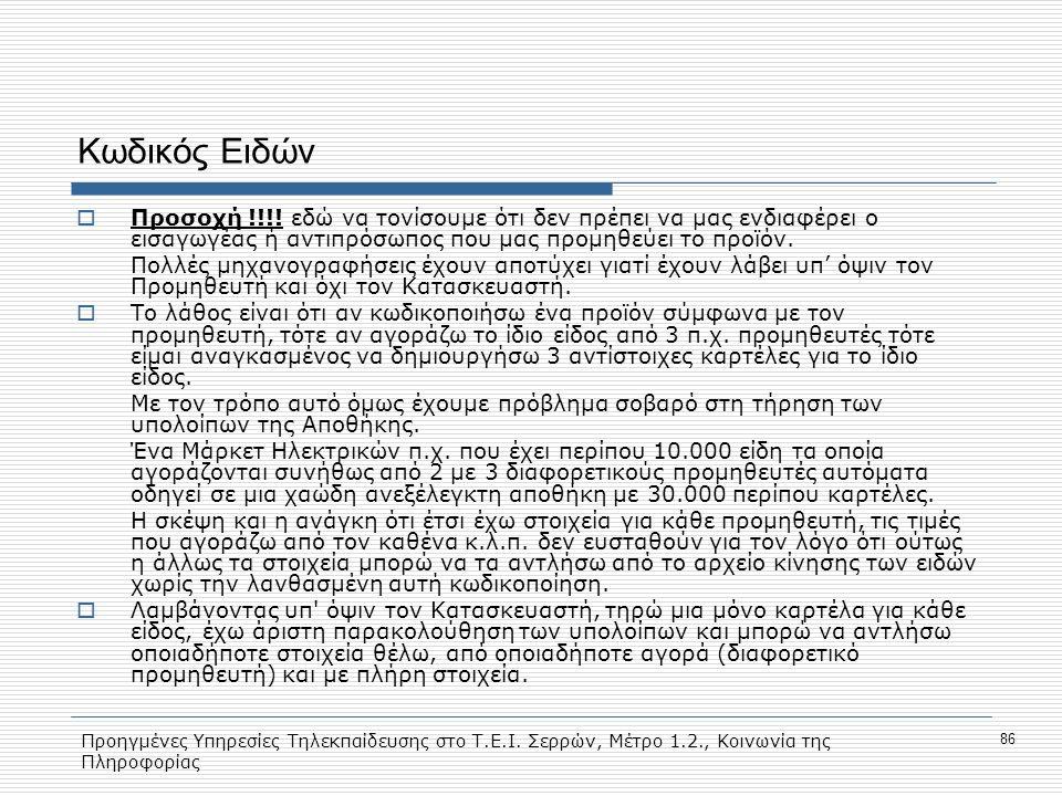 Προηγμένες Υπηρεσίες Τηλεκπαίδευσης στο Τ.Ε.Ι. Σερρών, Μέτρο 1.2., Κοινωνία της Πληροφορίας 86 Κωδικός Ειδών  Προσοχή !!!! εδώ να τονίσουμε ότι δεν π