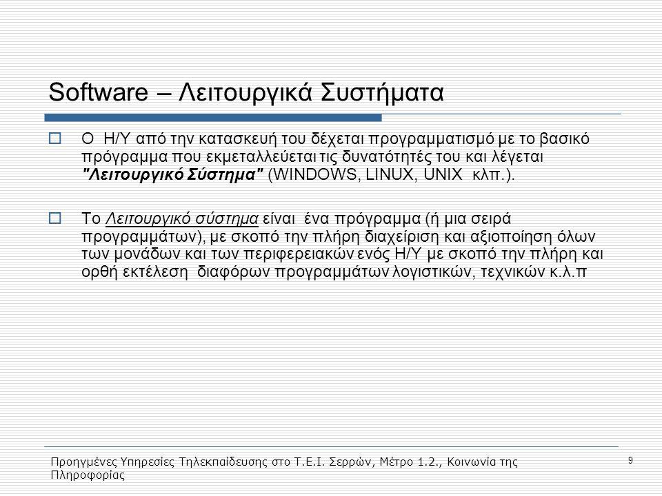 Προηγμένες Υπηρεσίες Τηλεκπαίδευσης στο Τ.Ε.Ι. Σερρών, Μέτρο 1.2., Κοινωνία της Πληροφορίας 9 Software – Λειτουργικά Συστήματα  Ο Η/Υ από την κατασκε