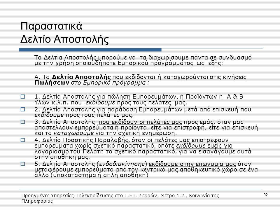 Προηγμένες Υπηρεσίες Τηλεκπαίδευσης στο Τ.Ε.Ι. Σερρών, Μέτρο 1.2., Κοινωνία της Πληροφορίας 92 Παραστατικά Δελτίο Αποστολής Τα Δελτία Αποστολής μπορού