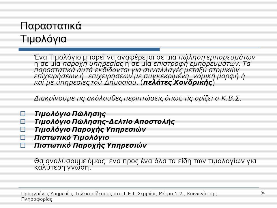 Προηγμένες Υπηρεσίες Τηλεκπαίδευσης στο Τ.Ε.Ι. Σερρών, Μέτρο 1.2., Κοινωνία της Πληροφορίας 94 Παραστατικά Τιμολόγια Ένα Τιμολόγιο μπορεί να αναφέρετα