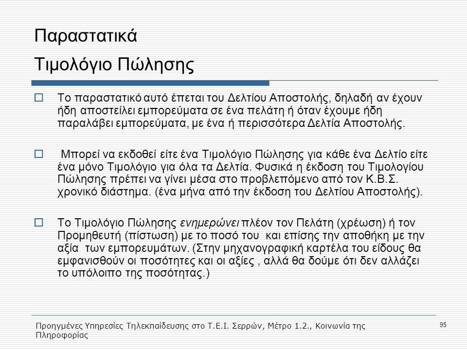 Προηγμένες Υπηρεσίες Τηλεκπαίδευσης στο Τ.Ε.Ι. Σερρών, Μέτρο 1.2., Κοινωνία της Πληροφορίας 95 Παραστατικά Τιμολόγιο Πώλησης  Το παραστατικό αυτό έπε