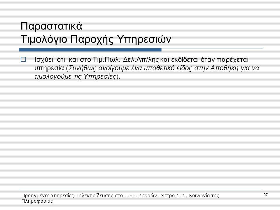 Προηγμένες Υπηρεσίες Τηλεκπαίδευσης στο Τ.Ε.Ι. Σερρών, Μέτρο 1.2., Κοινωνία της Πληροφορίας 97 Παραστατικά Τιμολόγιο Παροχής Υπηρεσιών  Ισχύει ότι κα