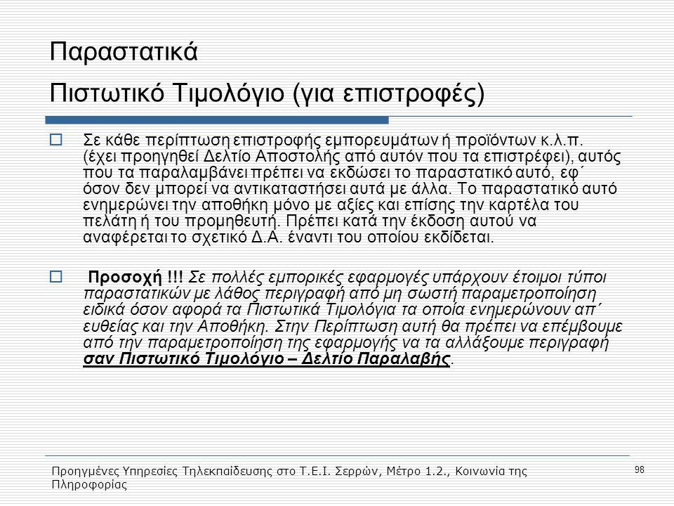 Προηγμένες Υπηρεσίες Τηλεκπαίδευσης στο Τ.Ε.Ι. Σερρών, Μέτρο 1.2., Κοινωνία της Πληροφορίας 98 Παραστατικά Πιστωτικό Τιμολόγιο (για επιστροφές)  Σε κ