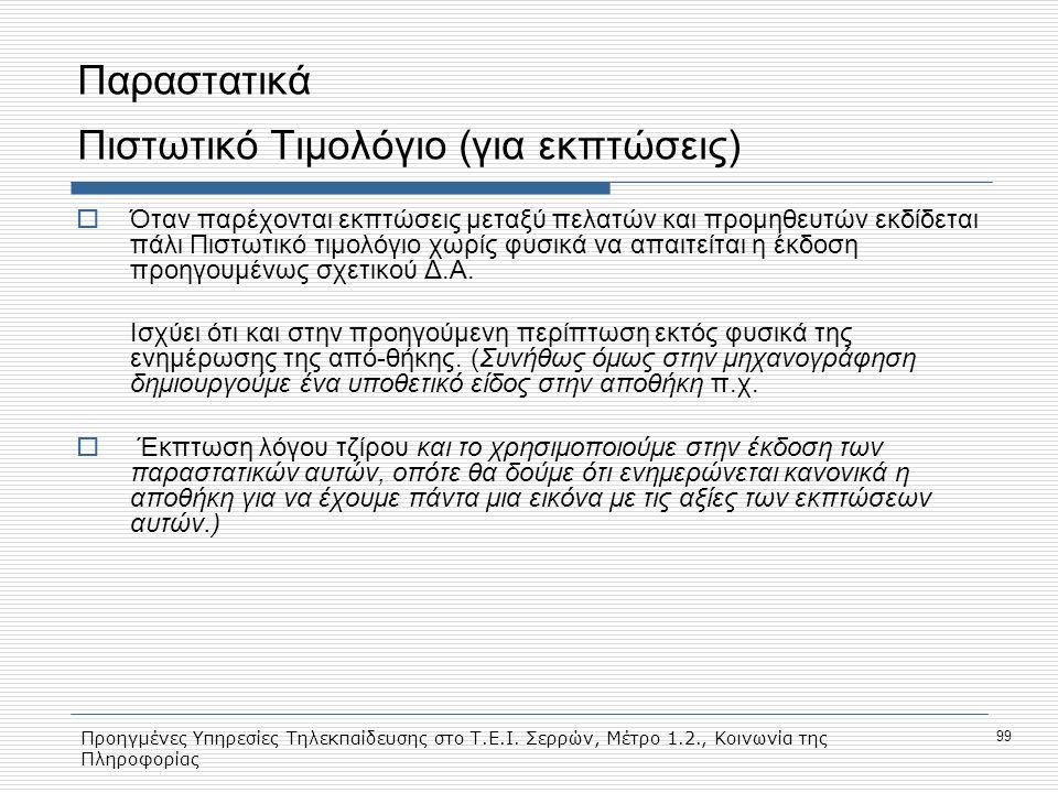 Προηγμένες Υπηρεσίες Τηλεκπαίδευσης στο Τ.Ε.Ι. Σερρών, Μέτρο 1.2., Κοινωνία της Πληροφορίας 99 Παραστατικά Πιστωτικό Τιμολόγιο (για εκπτώσεις)  Όταν