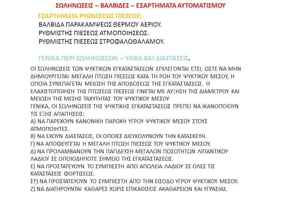 ΣΩΛΗΝΩΣΕΙΣ – BΑΛΒΙΔΕΣ – EΞΑΡΤΗΜΑΤΑ ΑΥΤΟΜΑΤΙΣΜΟΥ ΕΞΑΡΤΗΜΑΤΑ ΡΥΘΜΙΣΕΩΣ ΠΙΕΣΕΩΣ: ΒΑΛΒΙΔΑ ΠΑΡΑΚΑΜΨΕΩΣ ΘΕΡΜΟΥ ΑΕΡΙΟΥ. ΡΥΘΜΙΣΤΗΣ ΠΙΕΣΕΩΣ ΑΤΜΟΠΟΙΗΣΕΩΣ. ΡΥΘΜΙ