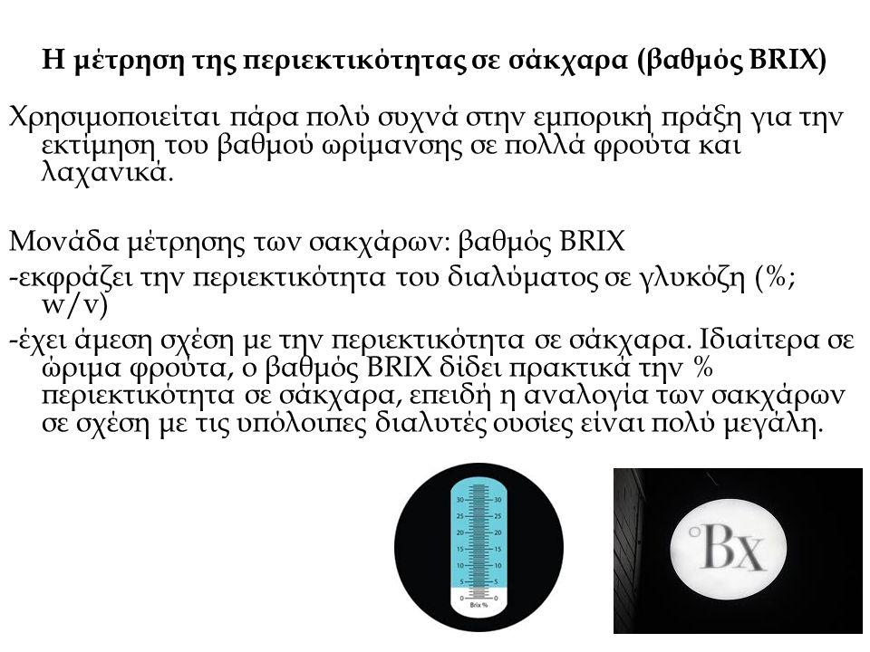 Η μέτρηση της περιεκτικότητας σε σάκχαρα (βαθμός BRIX) Χρησιμοποιείται πάρα πολύ συχνά στην εμπορική πράξη για την εκτίμηση του βαθμού ωρίμανσης σε πο