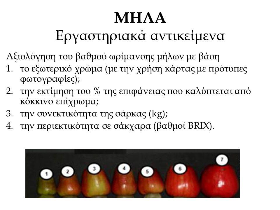 ΜΗΛΑ Εργαστηριακά αντικείμενα Αξιολόγηση του βαθμού ωρίμανσης μήλων με βάση 1.το εξωτερικό χρώμα (με την χρήση κάρτας με πρότυπες φωτογραφίες); 2.την