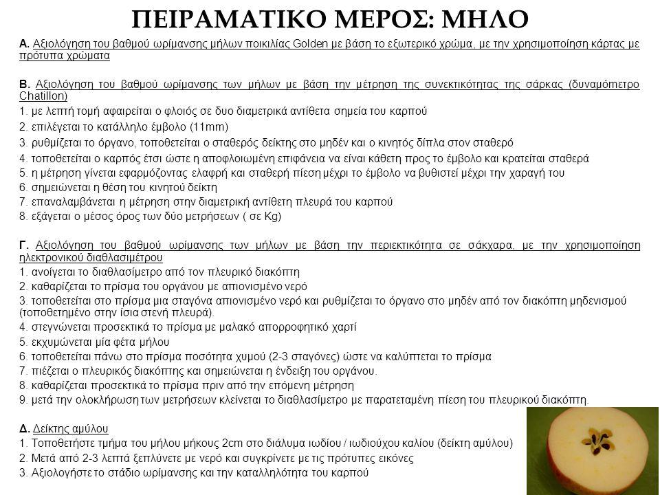 ΠΕΙΡΑΜΑΤΙΚΟ ΜΕΡΟΣ: ΜΗΛΟ Α. Αξιολόγηση του βαθμού ωρίμανσης μήλων ποικιλίας Golden με βάση το εξωτερικό χρώμα, με την χρησιμοποίηση κάρτας με πρότυπα χ