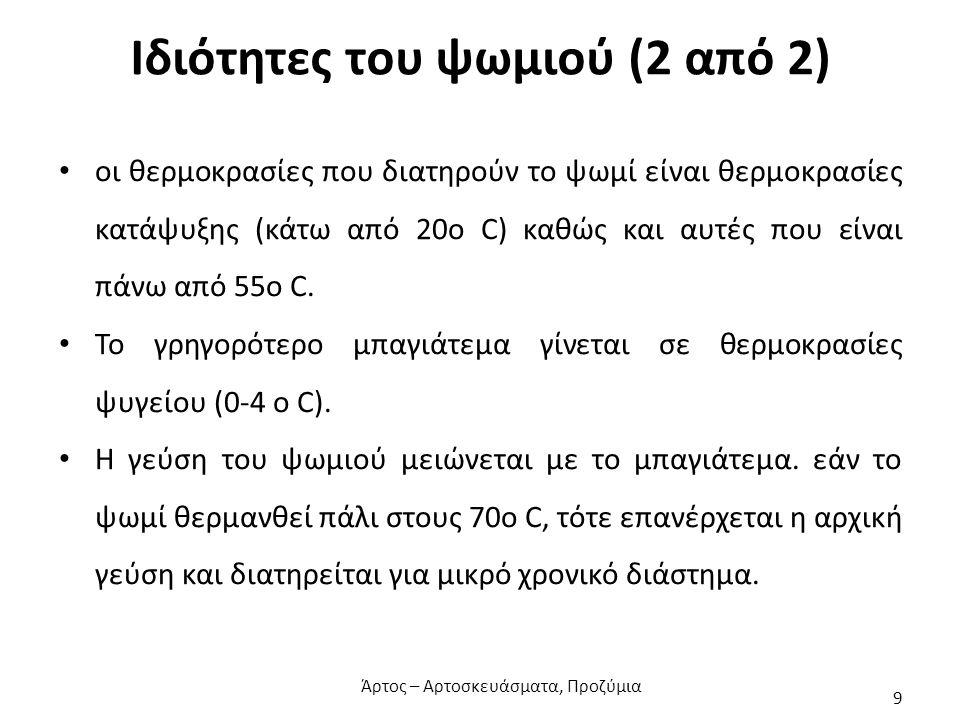 Ιδιότητες του ψωμιού (2 από 2) οι θερμοκρασίες που διατηρούν το ψωμί είναι θερμοκρασίες κατάψυξης (κάτω από 20ο C) καθώς και αυτές που είναι πάνω από 55ο C.