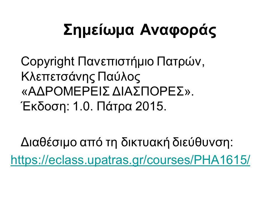 Σημείωμα Αναφοράς Copyright Πανεπιστήμιο Πατρών, Κλεπετσάνης Παύλος «ΑΔΡΟΜΕΡΕΙΣ ΔΙΑΣΠΟΡΕΣ». Έκδοση: 1.0. Πάτρα 2015. Διαθέσιμο από τη δικτυακή διεύθυν