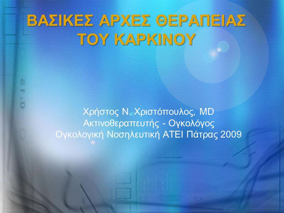 Διάφορα: πόνος στην περιοχή του όγκου, φαινόμενο ανάκλησης ακτινοβολίας, πόνος στη γνάθο, γριπώδες σύνδρομο, κακουχία Κεντρικό και περιφερικό νευρικό: εκδηλώσεις από το ΚΝΣ και τα περιφερικά νεύρα, ωτοτοξικότητα, φωτοευαισθησία, φωτοφοβία Μεταβολικές διαταραχές: υπογλυκαιμία, υπερασβεστιαιμία, υπομαγνησιαιμία, διαταραχές οξεοβασικής ισορροπίας, υπερουριχαιμία Ουροποιητικό: αιμορραγική κυστίτιδα