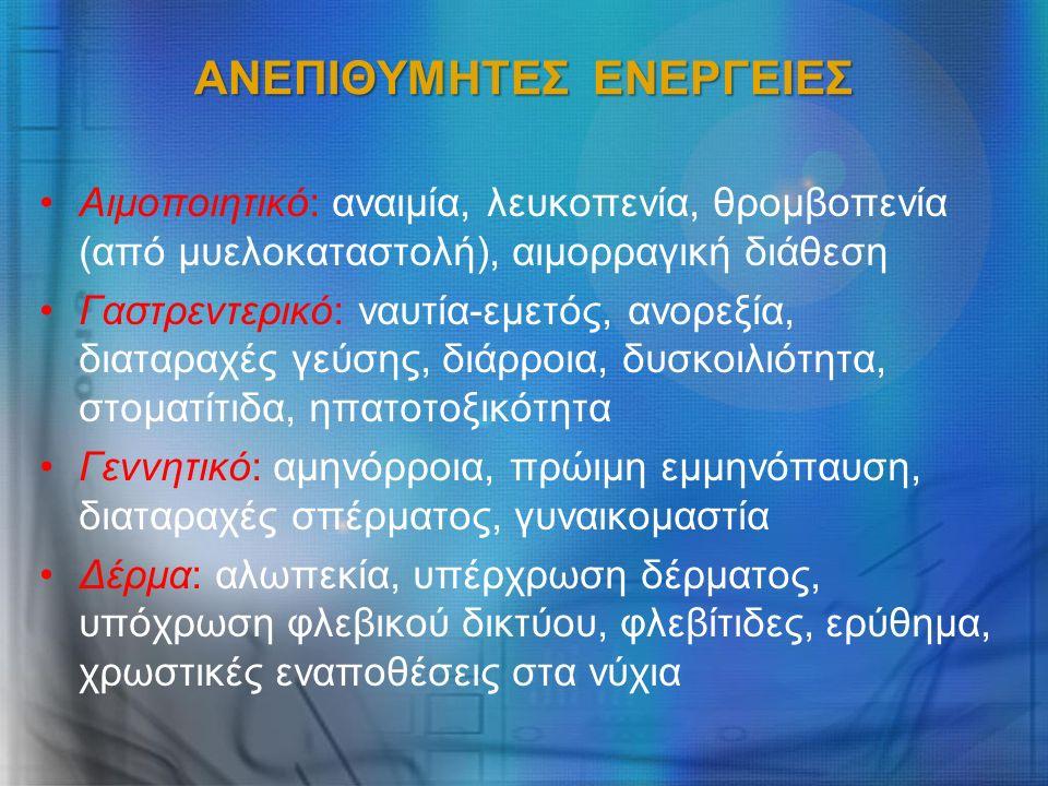 ΑΝΕΠΙΘΥΜΗΤΕΣ ΕΝΕΡΓΕΙΕΣ Αιμοποιητικό: αναιμία, λευκοπενία, θρομβοπενία (από μυελοκαταστολή), αιμορραγική διάθεση Γαστρεντερικό: ναυτία-εμετός, ανορεξία, διαταραχές γεύσης, διάρροια, δυσκοιλιότητα, στοματίτιδα, ηπατοτοξικότητα Γεννητικό: αμηνόρροια, πρώιμη εμμηνόπαυση, διαταραχές σπέρματος, γυναικομαστία Δέρμα: αλωπεκία, υπέρχρωση δέρματος, υπόχρωση φλεβικού δικτύου, φλεβίτιδες, ερύθημα, χρωστικές εναποθέσεις στα νύχια