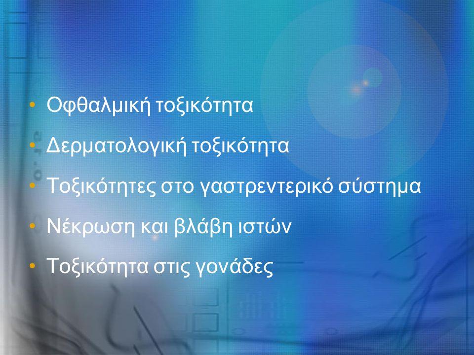 Οφθαλμική τοξικότητα Δερματολογική τοξικότητα Τοξικότητες στο γαστρεντερικό σύστημα Νέκρωση και βλάβη ιστών Τοξικότητα στις γονάδες