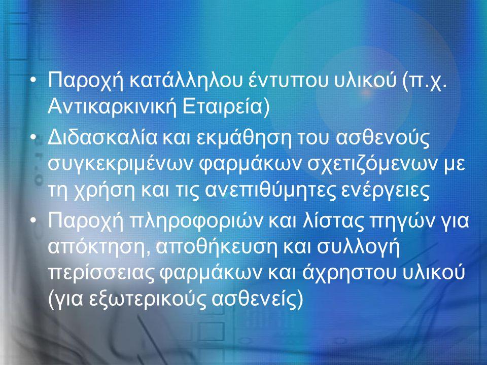 Παροχή κατάλληλου έντυπου υλικού (π.χ.