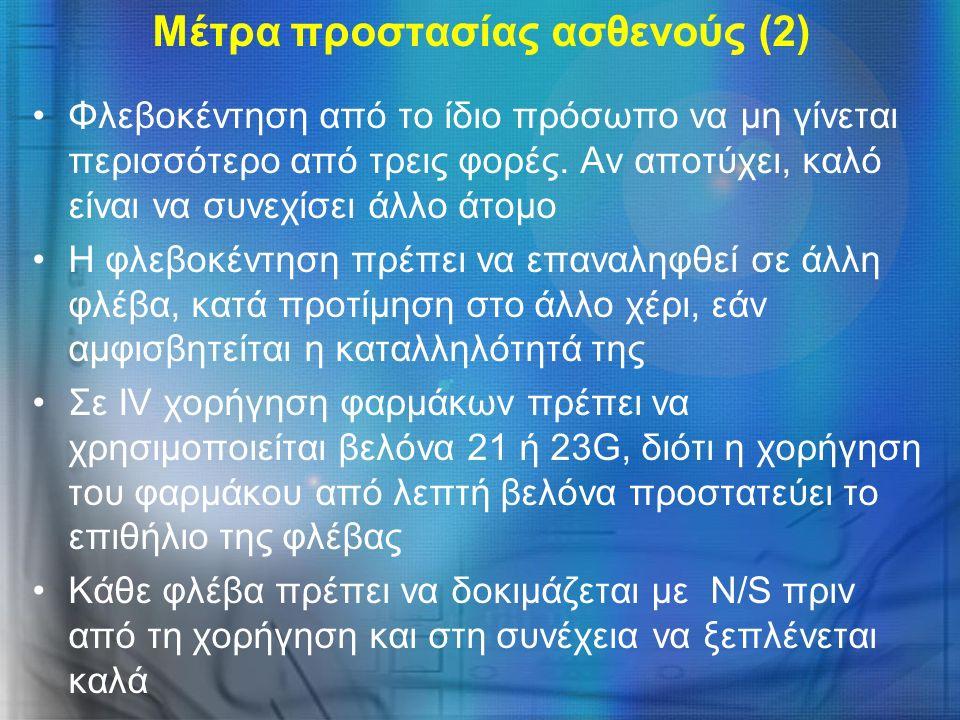 Μέτρα προστασίας ασθενούς (2) Φλεβοκέντηση από το ίδιο πρόσωπο να μη γίνεται περισσότερο από τρεις φορές.