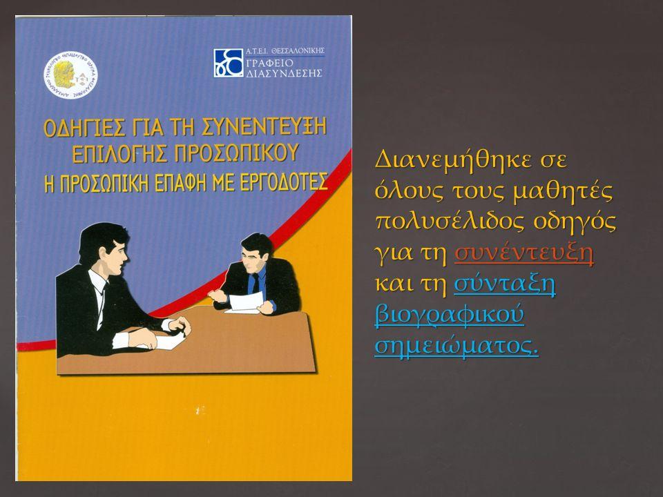 Διανεμήθηκε σε όλους τους μαθητές πολυσέλιδος οδηγός για τη συνέντευξη και τη σύνταξη βιογραφικού σημειώματος.